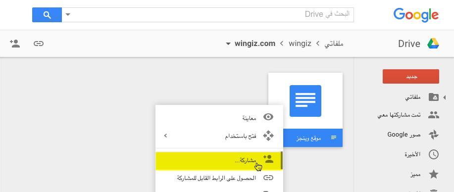مشاركة الملفات جوجل