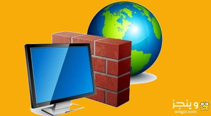 منع برنامج من الاتصال بالانترنت فى الويندوز بدون برامج