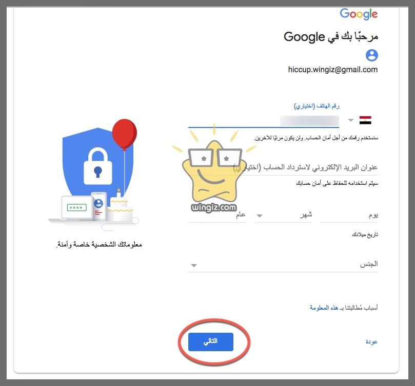 عمل ايميل جوجل بلاى