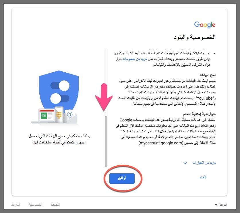 عمل ايميل جوجل بلاى على الكمبيوتر