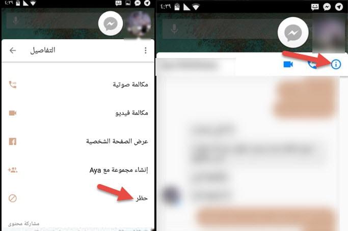 """حمل تحديث """"فيس بوك ماسنجر"""" لإجراء المكالمات الصوتية"""