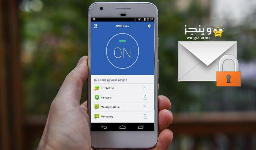 قفل الرسائل للاندرويد : افضل تطبيق قفل تطبيقات الدردشة والشات