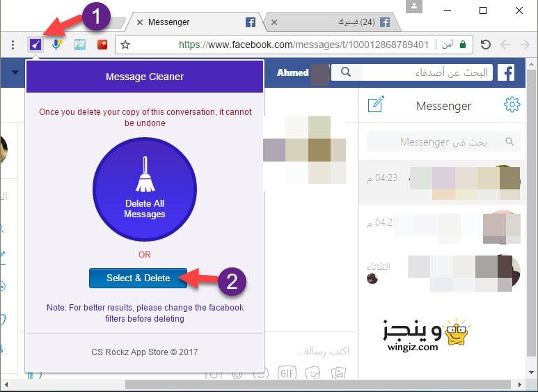... فى أعلى المتصفح وسيتم تحويلك إلى جميع رسائل الفيس بوك الخاص بك ( يتم  فتح ماسنجر الفيس بوك ) تقوم بالنقر على خيار