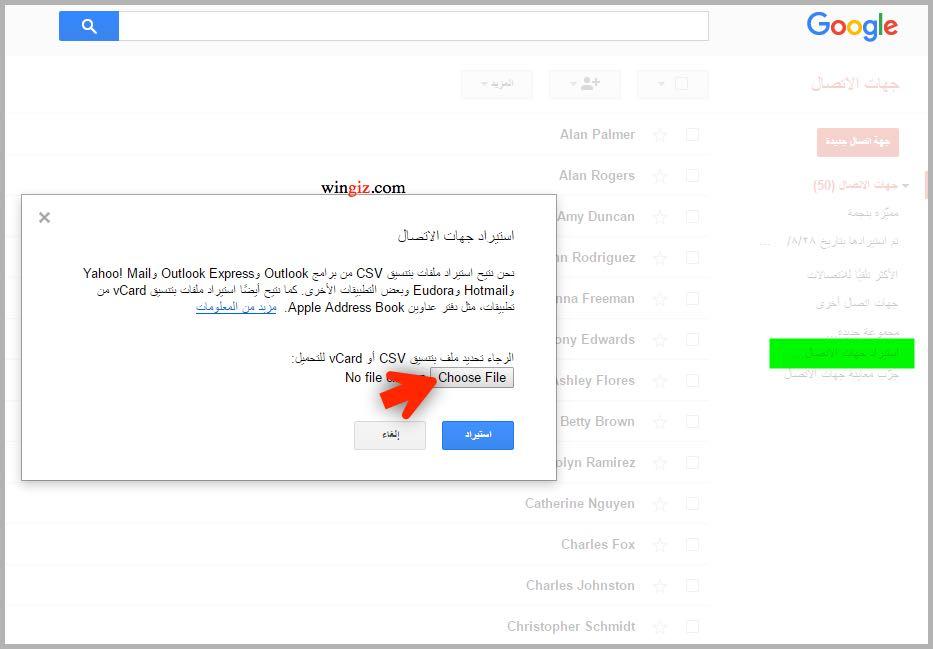 تصدير الاسماء الي Gmail