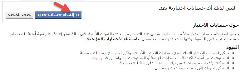انشاء حساب فيسبوك بدون رقم هاتف 2015 والله العظيم صحيحة