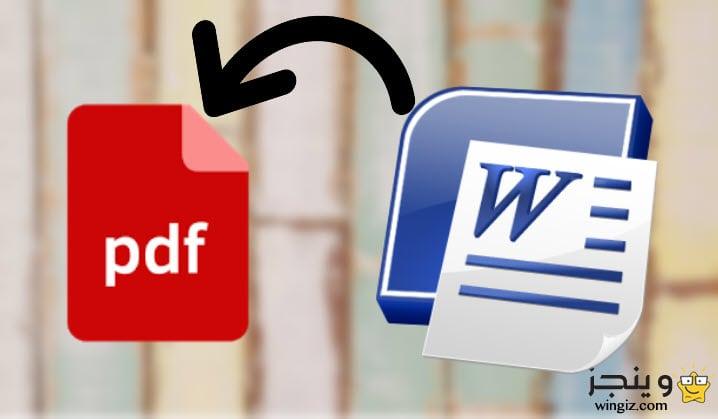 افضل برنامج مجاني لتحويل ملفات Word الى PDF عربي