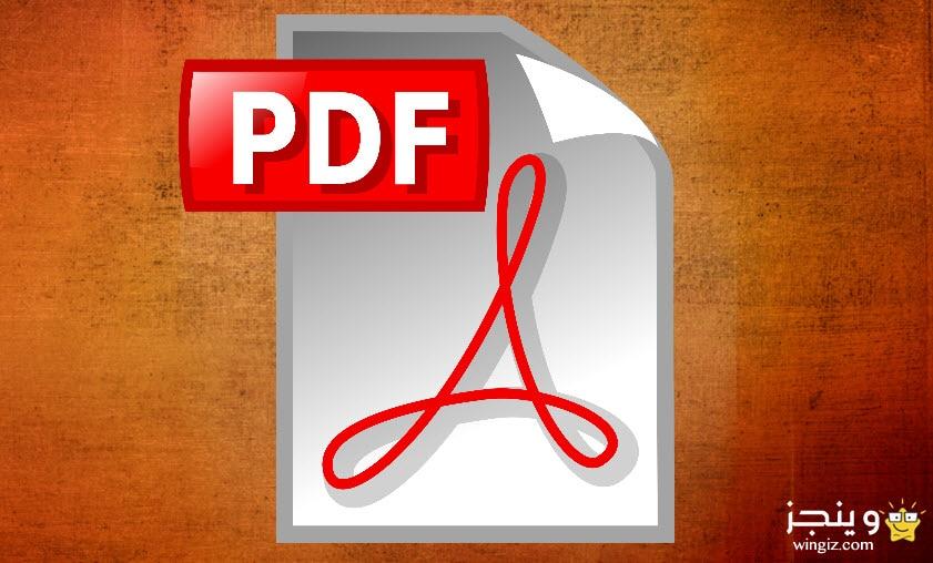 كيفية وضع الصور في ملف pdf
