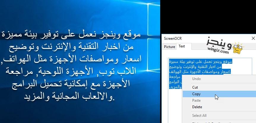 كيفية استخراج النصوص من الصور يدعم اللغة العربية للكمبيوتر