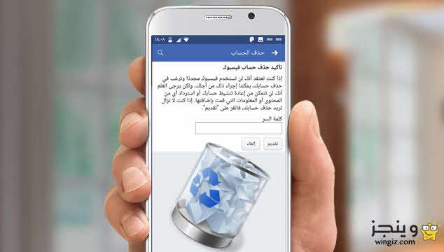 حذف حساب الفيس بوك نهائيا للاندرويد بدون رابط