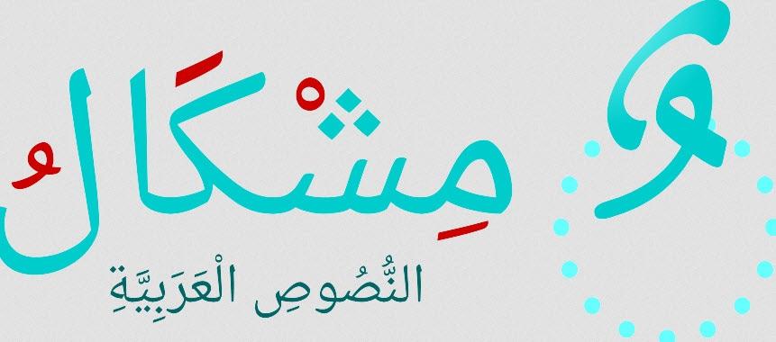كيفية تشكيل النصوص العربية اون لاين بأسهل طريقة في ثواني ؟