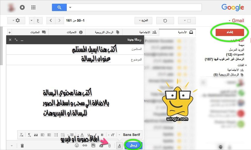 طريقة ارسال ايميل gmail