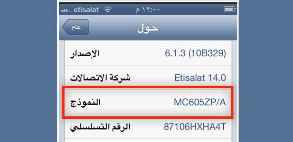 معرفة الايفون مفتوح رسمي