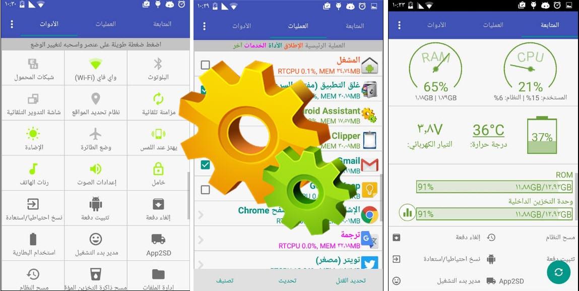 تطبيق Assistant : تسريع الاندرويد، معرفة التطبيقات التي تعمل عند تشغيل الاندرويد