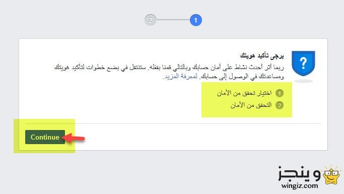 كيفية تاكيد حساب الفيس بوك