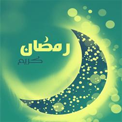 برنامج معلومات عن رمضان 2014 للويندوز فون