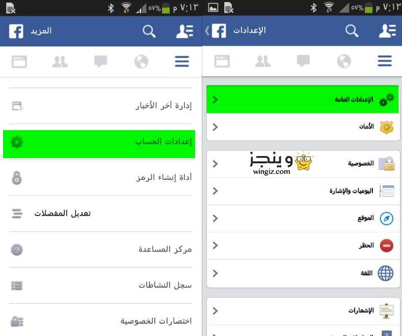 معرفة كلمة السر للفيس بوك وهو مفتوح