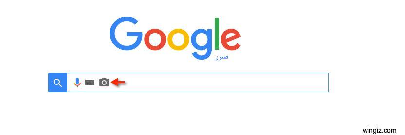 طريقة البحث صورة جوجل