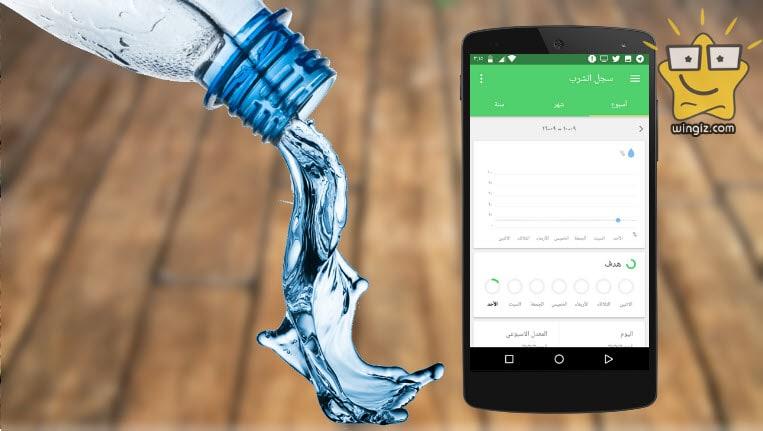 برنامج التذكير بشرب الماء للاندرويد [منبه شرب الماء]