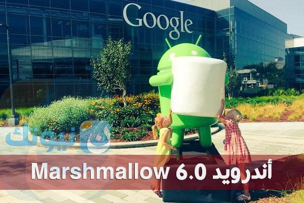 Marshmallow 6.0 : شرح تثبيت الأندرويد 6.0 الجديد على الكمبيوتر بالصور والفيديو