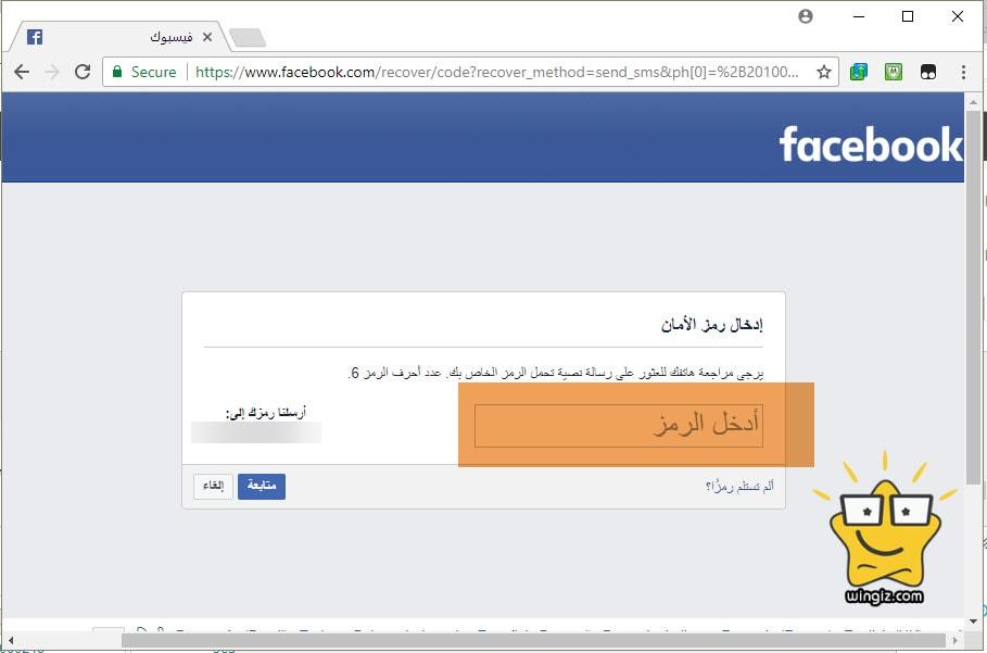 كيف تهكر حساب في الفيس بوك