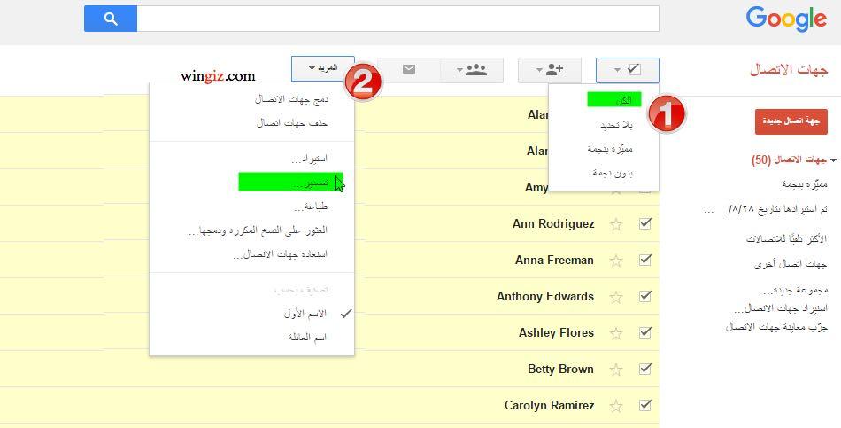 تصدير استيراد الاسماء في جوجل أندرويد