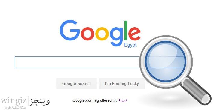 فن البحث فى جوجل : كيف تبحث فى جوجل بإحتراف