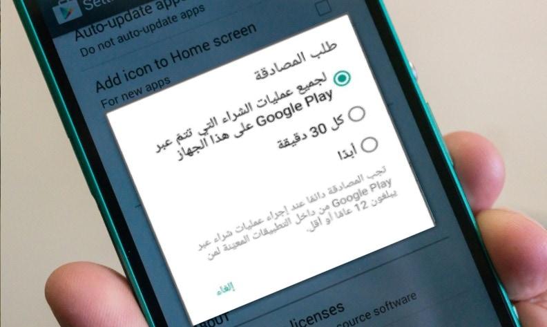 تقيد الشراء من جوجل بلاي بكلمة سر لحماية الأطفال من التحميل التلقائي