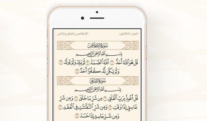 [4] برامج استماع وقراءة القرآن الكريم للآيفون