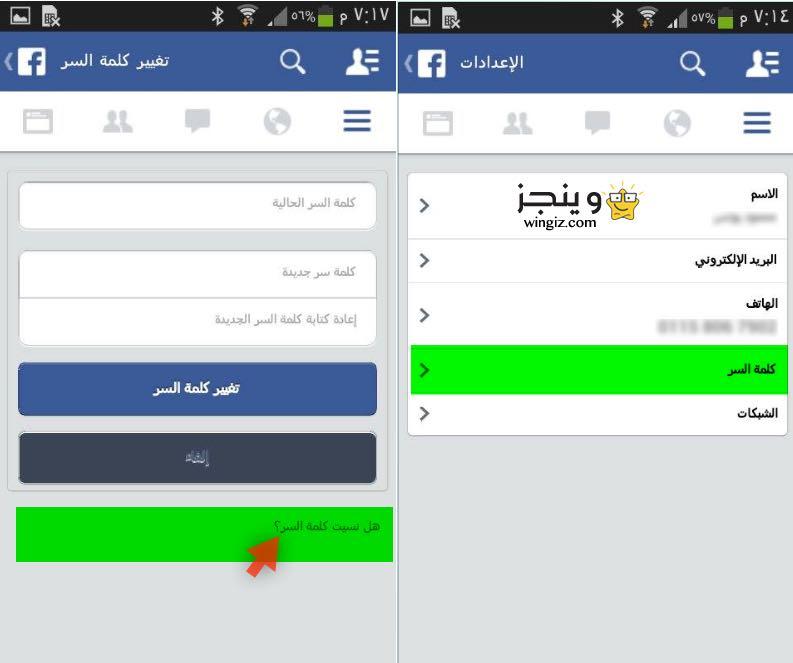 معرفة باسورد الفيس بوك المفتوح على جهازك