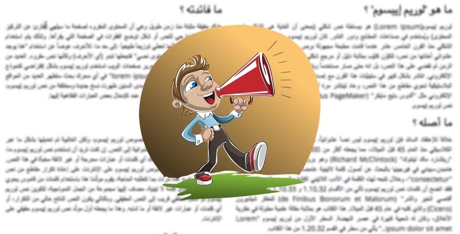 طريقة تحويل النص الى صوت عربي اون لاين للاندرويد والآيفون