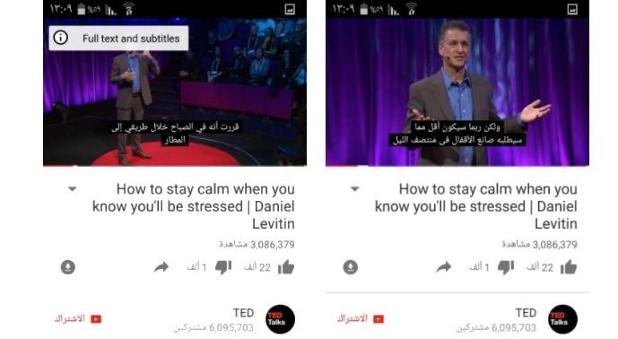 طريقة تشغيل ترجمة الفيديوهات على اليوتيوب للاندرويد