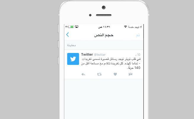 كيفية تغيير حجم الخط في تويتر للأيفون والأندرويد