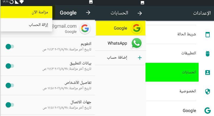 مزامنة الأسماء مع ال Gmail
