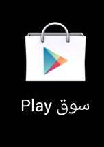 التسجيل فى جوجل بلاى وطريقة تنصيب البرامج على الاندرويد بالصور
