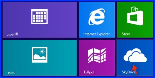 طريقة استخدام سكاى درايف ويندوز ٨ بالصور skydrive for windows 8