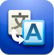 افضل برامج الترجمة للايفون  ' ترجمة قوقل للايفون ' | google translate iphone