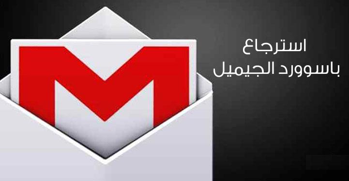 استعادة باسورد الجي ميل recover password gmail
