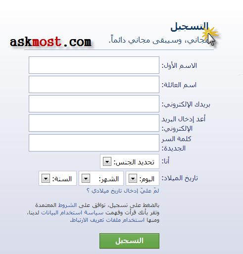 Set up a facebook account. خطوات انشاء حساب Facebook بالعربي :