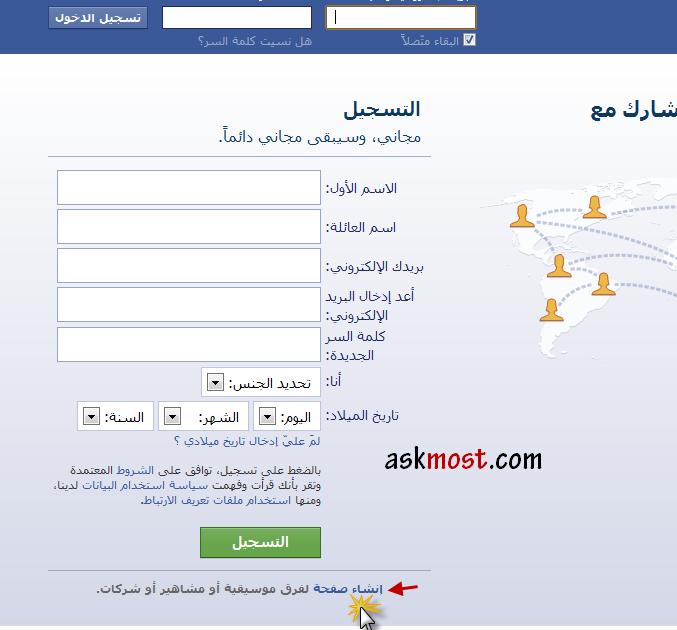 عمل صفحة على الفيس بوك