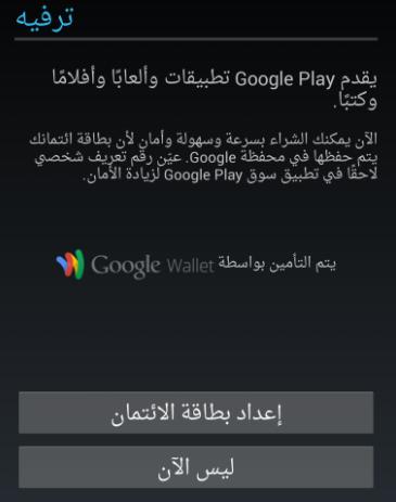التسجيل فى جوجل بلاى-9