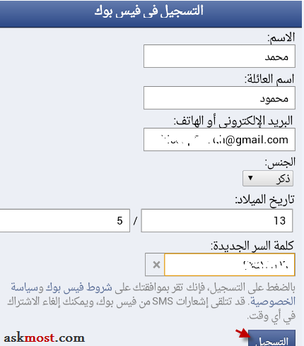 sign up facebook android -2