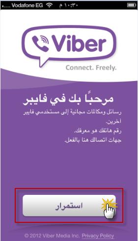طريقة استخدام فايبر (1)