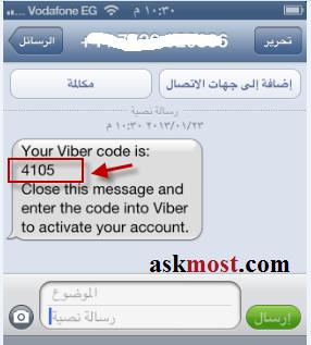 طريقة استخدام فايبر (5)