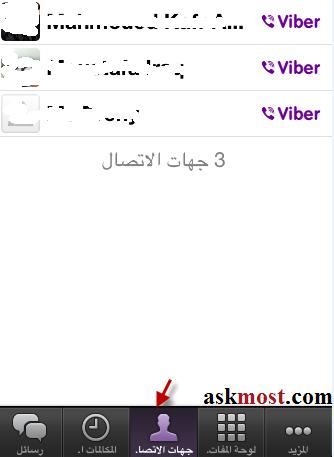 طريقة استخدام فايبر (9)