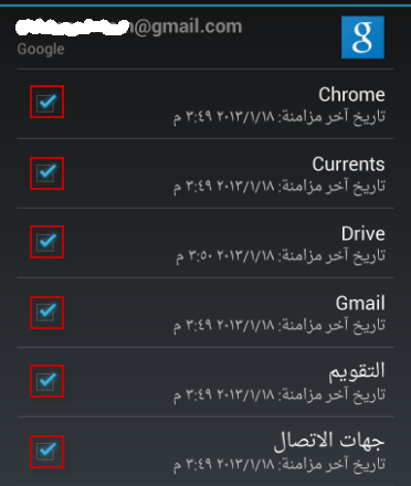 sync android- 3