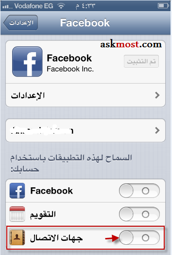 sync contacts facebook- 2