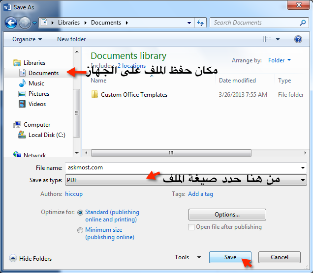 تشغيل ملفات pdf - convert text from a pdf into word ٨