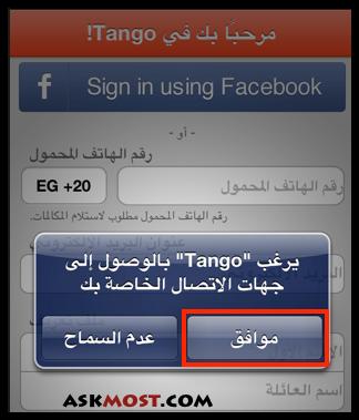 التسجيل فى التانجو -١