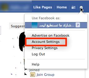 ايقاف رسائل الفيس بوك على الايميل-00