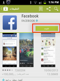 تحميل الفيس بوك اندرويد -1
